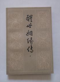 《醒世姻缘传--3册全》