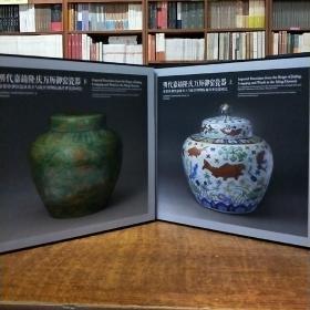 明代嘉靖隆庆万历御窑瓷器(上下两册)