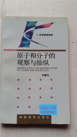 原子和分子的观察与操纵 白春礼 著 湖南教育出版社 9787535519894