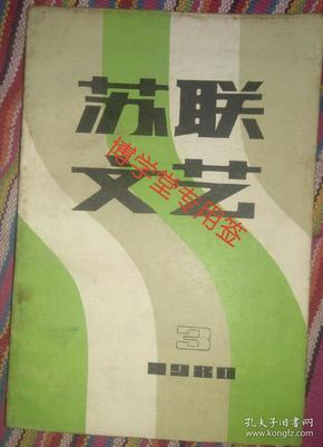 苏联文艺1980年第3期