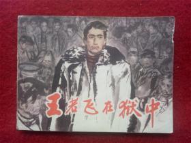 连环画《王若飞在狱中》谌孝安上海人民美术1980年1版1982年2印