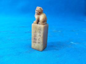 旧藏 大师寿山印章  刀工篆刻老辣,玉质 温润晶莹,沁色好 手艺高超,值得收藏K