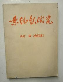 景德镇陶瓷1983年合订本