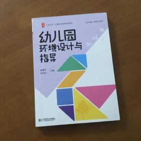 幼儿园环境设计与指导(大夏书系·全国幼儿教师培训用书)