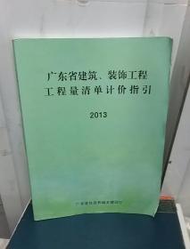 广东省建筑、装饰工程工程量清单计价指引2013