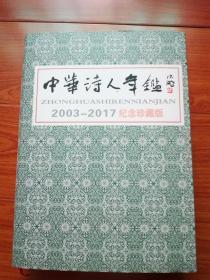 中华诗人年鉴 (2003一2017)纪念珍藏版 (大16开厚册精装本)品好