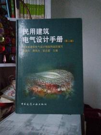 民用建筑电气设计手册(第二版)(16开精装)