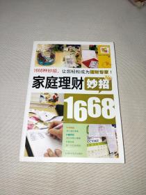 家庭理财妙招1668