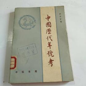 中国历代年号考