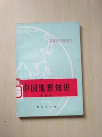 中国地理知识(农村版)