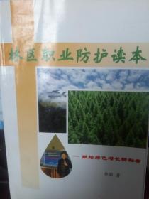 林区职业防护读本——献给绿色增长耕耘者
