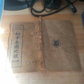 初中本国地理第一册