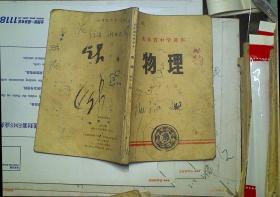 山东省中学课本物理初中上册一版一印
