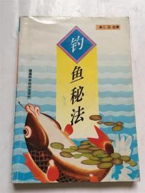 钓鱼秘法_王廷选编着_福建科学技术出版社