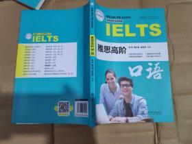 雅思高阶口语(附光盘 雅思高阶系列教程)/朗阁IELTS应试系列