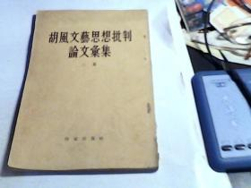 胡风文艺思想批判论文汇集 (二集)
