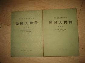 民国人物传(第二、四卷)(中华民国史资料丛稿)2册合售