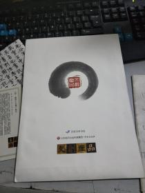 周 虢季子白盘铭【拓片】文创产品X836