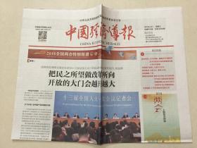 中国经济导报 2018年 3月21日 星期三 本期共8版 总第3238期 邮发代号:1-184