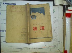 山东省初中课本物理第二册