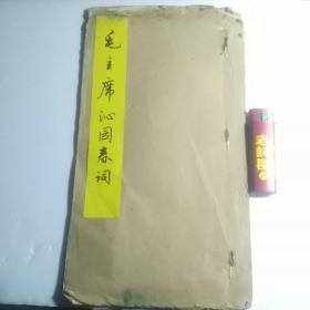 单孝天手书(毛主席泌园春词一册)保真  B8