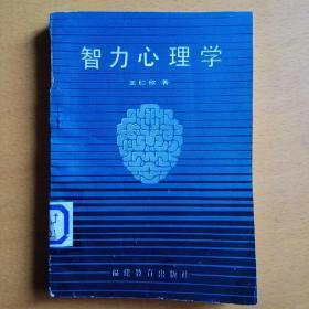 智力心理学