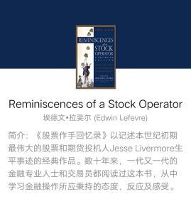 股票作手回忆录  原文版