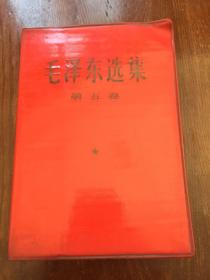 毛泽东选集 第五卷(红塑料皮本)1977年天津一版一印