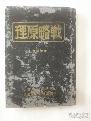 1947年 精装本 布尔林 著【战略原理】,东北民主联军西满军 区 司 令 部  翻印,详见描述,版本绝对稀见,未见售录
