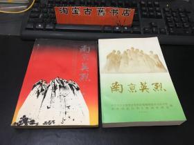 南京英烈(1、2)