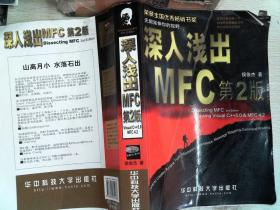 深入浅出MFC(第二版)