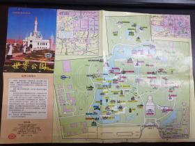 世界公园   1994年