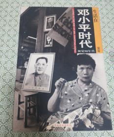 生活在邓小平时代-视觉80年代、视觉90年代(上下两册)一版一印