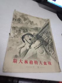 1949年东北制片厂译片《斯大林格勒大血战》(下集)电影戏单