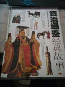 资治通鉴经典故事(中)