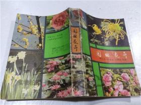 园林花卉(增订本) 陈俊愉 刘师汉 等 上海科学技术出版社 1987年6月 32开平装