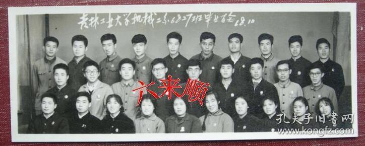 【文革老照片】吉林工业大学——机械二系6827班毕业留念,赌博网:全部戴毛主席像章,1968年10月