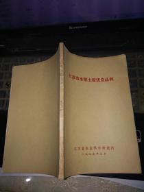 江苏省水稻主要优良品种(扉页带毛主席语录)