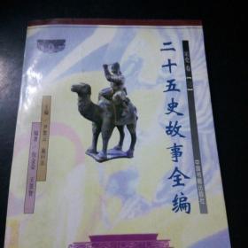 二十五史故事全编.宋史卷.1-3