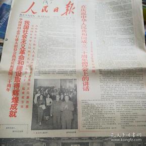 【报纸】人民日报 1979年【10月1日国庆节】【 10月2日】全部 6版全  (品相请看图自定)