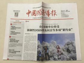 中国经济导报 2018年 3月23日 星期五 本期共8版 总第3240期 邮发代号:1-184