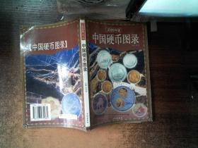 中国硬币图录(2009年版)