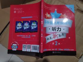 英语星级题库丛书·高中英语星级训练:听力