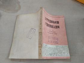 太平天国革命时期广西名农民起义资料 上册
