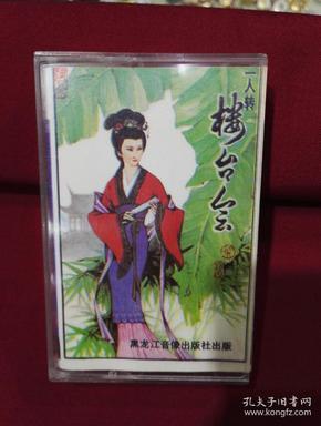 二人转《楼台会》磁带,黑龙江音像出版社出版。