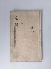 27.左绣/木刻大开本!