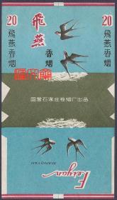 国营石家庄卷烟厂出品【飞燕-飞燕】香烟,繁体字,一对春燕在蓝天、水面自由飞翔,短支三无、全新烟标一枚