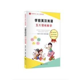 学前英汉双语五大领域教学