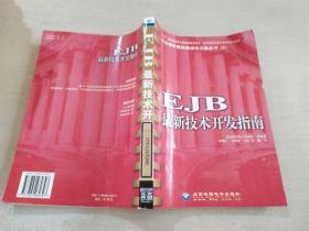 EJB最新技术开发指南