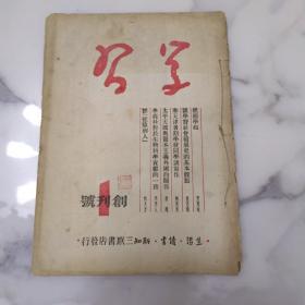 《学习》16开1950年创刊号重庆初版